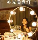 補光燈 充電粘貼led鏡前補光小燈泡無線免打孔梳妝臺化妝鏡吸盤式鏡子燈 夢藝家