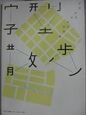 【書寶二手書T5/藝術_AIE】字型散步-日常生活的中文字型學_柯志傑