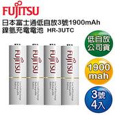 {光華成功NO.1} Fujitsu富士通 HR-3UTC 低自放電3號1900mAh鎳氫充電電池 (3號4入)   喔!看呢來