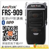ROWA Any Talk FRS 909 雲端APP 無線對講機USB 充電藍芽4 0 呼叫器不限距離 通話支援iOS 安卓FRS909