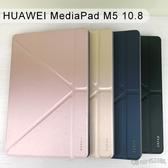 【Dapad】大字立架皮套 華為 HUAWEI MediaPad M5 10.8 平板
