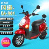 (客約)【e路通】EA-R81 閃鑽 48V鉛酸 800W 水汪汪 LED大燈 液晶儀表 電動車 (電動自行車)