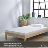 HOME SWEET HOME 吾居吾宿親膚防螨防黴抗菌記憶床墊-單人