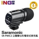 【24期0利率】Saramonic 楓笛 SR-PMIC2 立體聲心形電容式 單眼相機麥克風 【總代理公司貨】