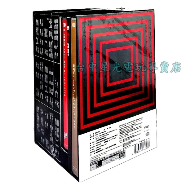 【限定版】 NS Switch 真女神轉生3 III Nocturne HD Remaster 中文版 【台中星光電玩】