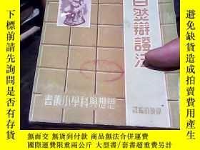 二手書博民逛書店罕見自然辯證法24647 陳曉時 編著 上海書報雜誌聯合發行所