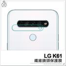 LG K61 防爆 鏡頭貼 保護貼 保護膜 後鏡頭 相機 鏡頭 防刮 鏡頭保護 纖維鏡頭 攝影貼