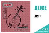 【小叮噹的店】全新Alice.AT711 月琴套弦 /套