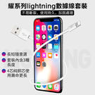 一組三入 lightning 數據線 2.1A快充 TOTU 耀系列 蘋果 iOS 傳輸線 iPhone X 8 7 6S 充電線