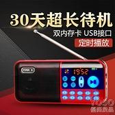 收音機 老年人調頻收音機大音量小型便攜式多功能智能播放器插卡機隨身聽 快速出貨