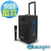 ^聖家^Dennys拉桿藍芽多功能擴大音箱 WS-660【全館刷卡分期+免運費】