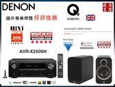 盛昱音響~日本 DENON AVR-X2500H 環繞擴大機 +英國 Q Acoustics 3020i 書架喇叭