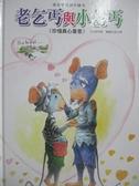 【書寶二手書T3/少年童書_ZAI】老乞丐與小乞丐_張晉霖文; 張正雄繪圖_附光碟