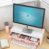 護頸電腦顯示器屏幕增高架子底座辦公室筆記本桌面整理收納置物盒 LX 夏季上新