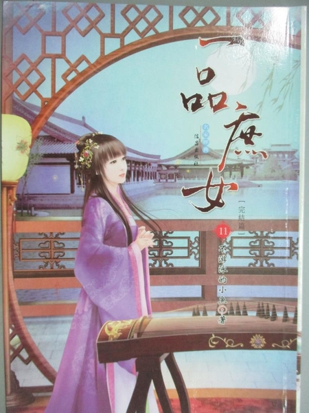 【書寶二手書T7/言情小說_KMU】一品庶女11_不游泳的小魚