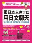 (二手書)跟日本人也可以用日文聊天
