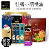 【阿華師茶業】桂香茶語禮盒(輕巧旅行袋+奶茶3包+日月糖小黑糖1盒)