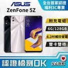 【創宇通訊│福利品】B規保固3個月 ASUS ZENFONE 5Z 6G+128GB (ZS620KL) 實體店 手機開發票