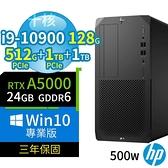 【南紡購物中心】HP Z2 W480 商用工作站 i9-10900/128G/512G+1TB+1TB/A5000/Win10/3Y