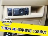 日產NISSAN TIIDA 四門 專用型 預留孔 崁入式 2A雙USB車充 專用車充 LED顯示
