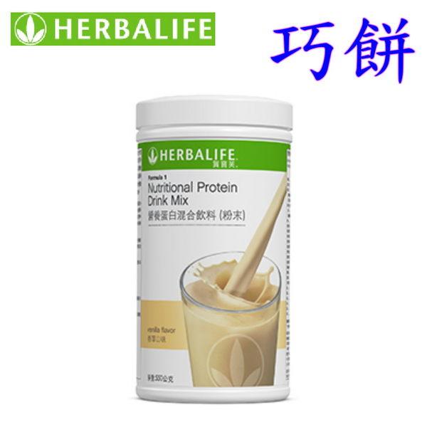 賀寶芙營養蛋白混合飲料 (巧餅口味,奶昔)