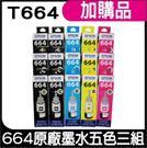T664 五色(2黑3彩)三組 原廠盒裝