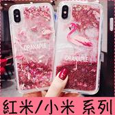 【萌萌噠】小米9 小米8 pro 紅米Note7 韓國創意女款 火烈鳥閃粉流沙亮片保護殼 全包軟邊 手機殼