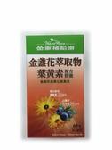 金車補給園金盞花萃取物葉黃素60 粒仁仁保健藥妝