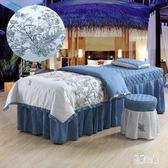 美容床四件套 美容院用品美容床床套理療按摩床罩套專用OB4772『易購3c館』
