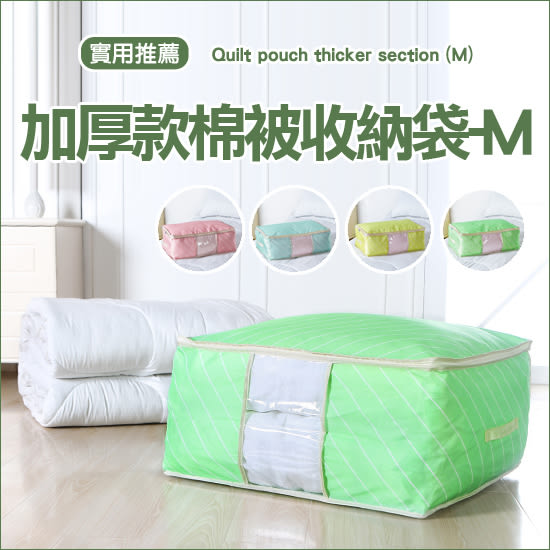 ✭米菈生活館✭【J50】加厚款棉被收納袋(M)  居家 手提 透明 衣物 整理 分類 換季 防塵 衣櫃