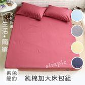 MIT製造.100%精梳棉-素色加大床包+枕套三件組 .豆沙紅 /伊柔寢飾
