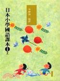 (二手書)日本小學國語課本1上