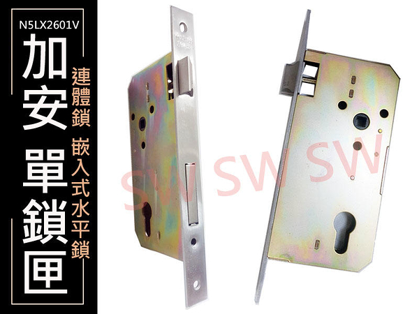 加安面板鎖匣 單鎖匣 三段鎖 匣式鎖 適用N5LX2601V 系列 葫蘆鎖芯面板鎖 連體鎖 嵌入式水平鎖