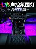 汽車七彩氛圍燈車內腳底led燈通用車載【輕派工作室】