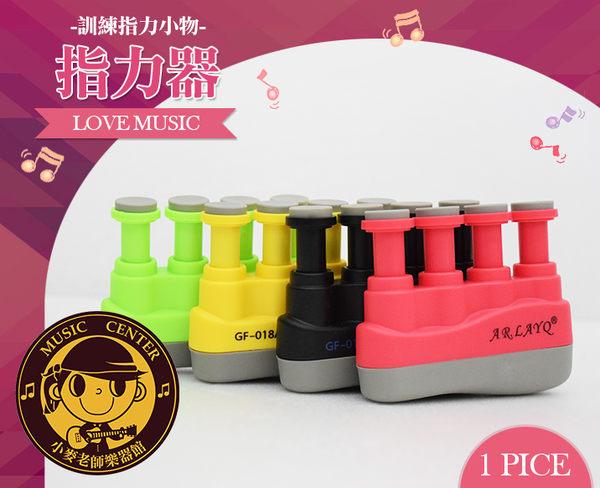 【小麥老師 樂器館】指力器 指力練習器 手指握力器 指力鍛鍊器 (3磅) 【A99】