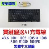 ASUS 全新 繁體中文 鍵盤 1005HA 1005PE R105 R105D 1001PX 1001PXB 1005P 1005PX 1005PXD Super10A