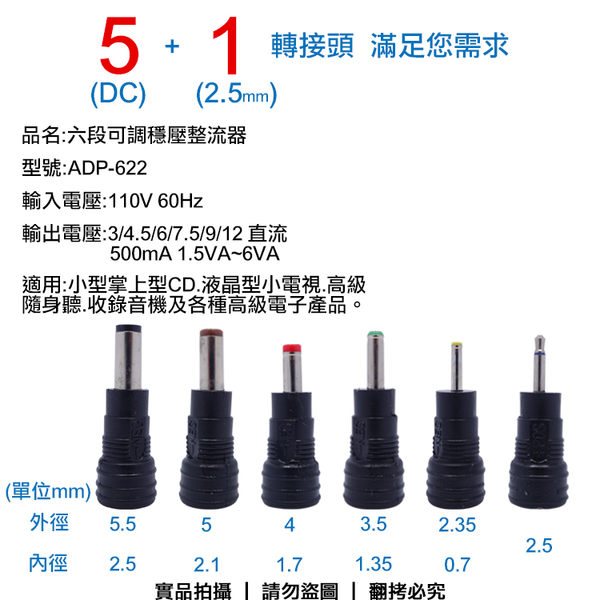 ☆KINYO 耐嘉 ADP-622 六段可調變壓器/充電器/AC轉DC/附六種轉換頭/穩壓變壓器/隨身聽/家電