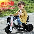 兒童電動摩托車可坐人充電玩具車2歲男女小孩三輪車1寶寶遙控童車 ATF 夏季狂歡