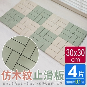【AD德瑞森】四格造型防滑板/止滑板/排水板(4片裝)綠色