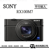 SONY DSC-RX100M7 24-200mm 1吋 Exmor R CMOS 類單眼 RX100VII / RX100七代 【平行輸入】WW
