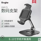 韓國Ringke iPad支架手機平板電腦通用桌面直播支撐架switch游戲床上 酷男精品館