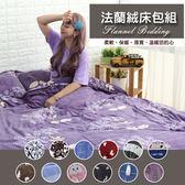 床包/ 極柔法蘭絨單人床包被套三件組-甜蜜花葉 /伊柔寢飾