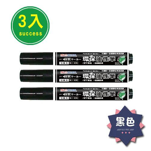 成功 環保油性筆(黑)-3入
