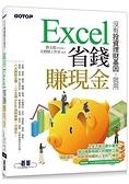 沒有投資理財基因!就用Excel省錢賺現金