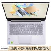 聯想小新潮7000鍵盤air14保護2018款貼膜13pro膜12潮720s小新15寸  3C公社