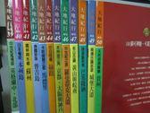 【書寶二手書T6/地理_RGX】大地紀行_39~50冊間_共12本合售_英格蘭中部北部_貴州等_附殼