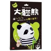 動物立體大面具(大貓熊)(速成版不用自己剪喔)