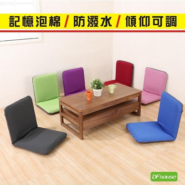 《DFhouse》佐藤-六段式防潑水和室椅 (6色) 和室坐墊 和室沙發 小沙發