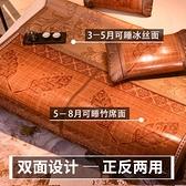 快速出貨 涼席竹蓆1.8m床單雙人草席子竹子冬夏季兩用鏡雙面1.5米折疊正反  【全館免運】
