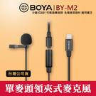 【登錄保固15個月】BOYA BY-M2 領夾式 麥克風 博雅 iOS Lighting 直播 屮V4 屮V1 公司貨